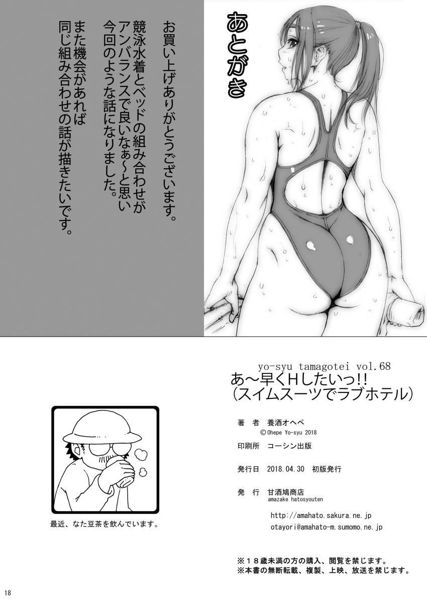 ah-hayaku-h-shitai-cap-3-17.jpg