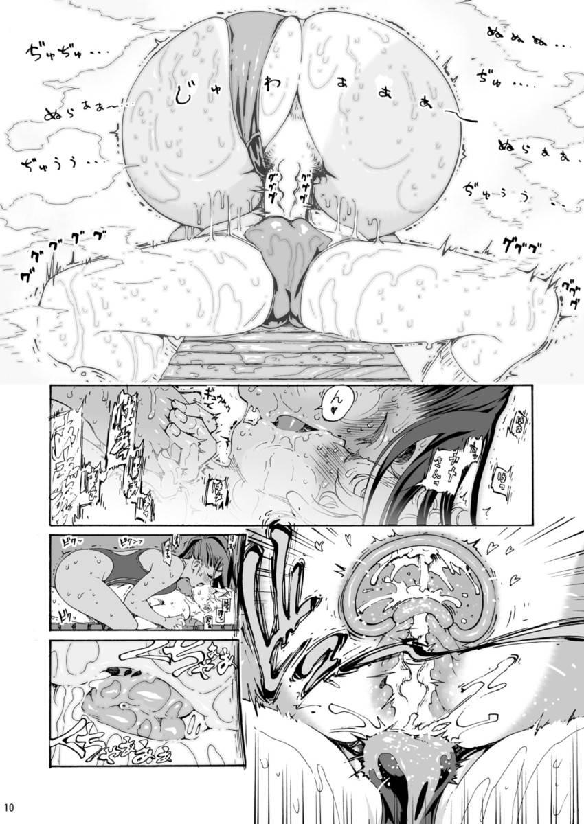 ah-hayaku-h-shitai-cap-5-9.jpg
