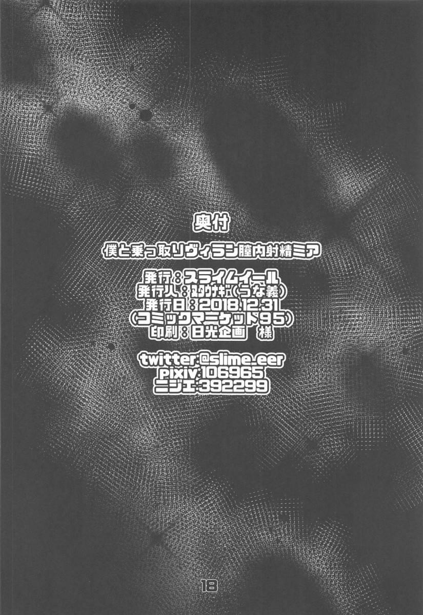 boku-to-nottori-villain-nakademia-18.jpg