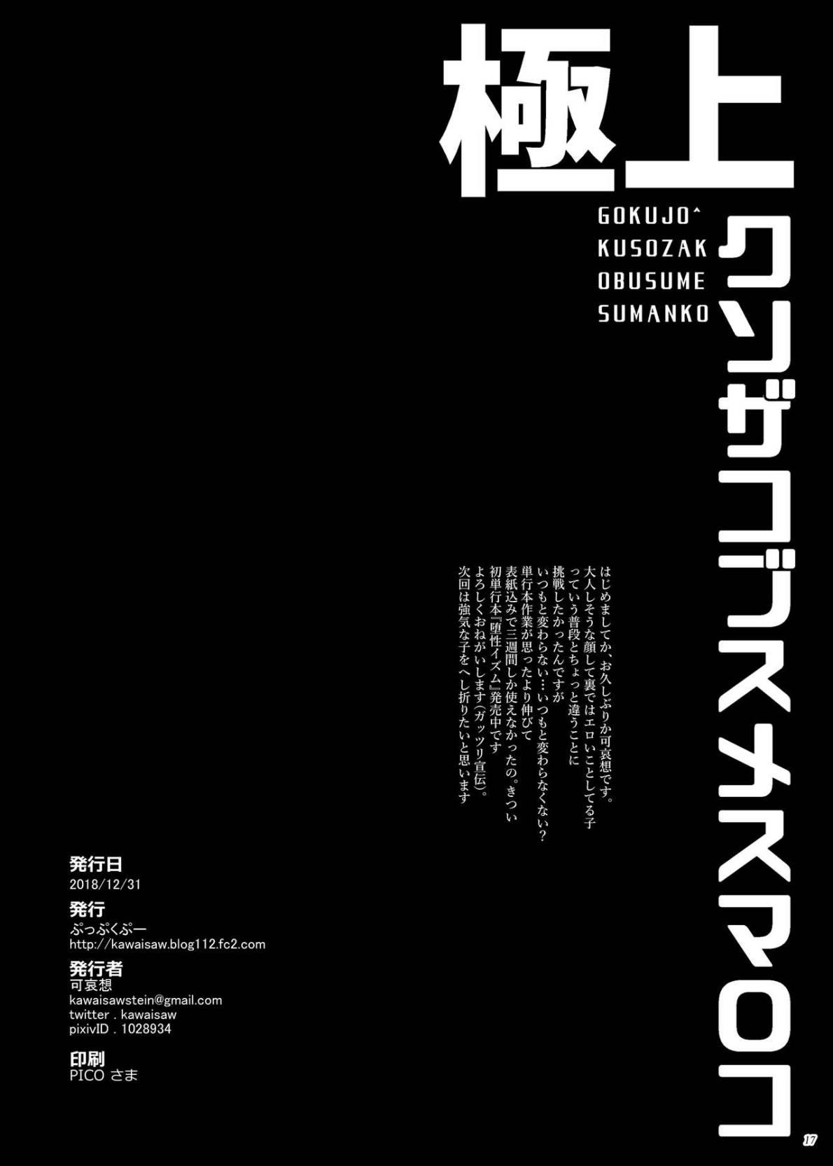 gokujou-kusozako-busumesu-manko-16.jpg