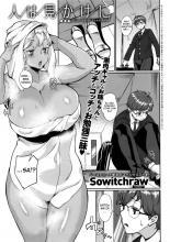 hito-wa-mikake-ni-1.jpg