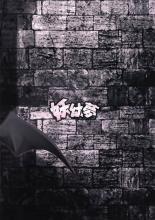 remilia-sama-no-otawamure-02.jpg