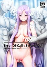 error-of-call-system-call-01.jpg