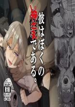 kare-wa-boku-no-kami-sama-de-aru-01.jpg