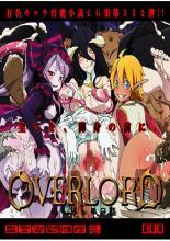 overlord-haahaa-cg-shuu-1.jpg